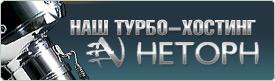 ��� �����-������� Netorn.ru