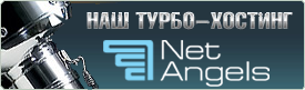 Наш турбо-хостинг netangels.ru